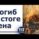В Одесской области пятилетний ребенок поджег стог сена и погиб при пожаре