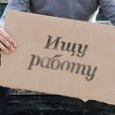Рынок труда в Украине: советы соискателям