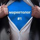 Курсы для профессиональных и востребованных маркетологов