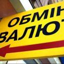 В Украине хотят ввести новый налог на обмен валюты