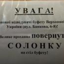Курьез дня: из депутатской столовой кто-то украл солонку
