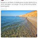 В сети появились печальные фото из оккупированного Крыма