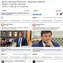 «Святик, готовься»: Богдан ответил авторам новости о подготовке ему подозрения
