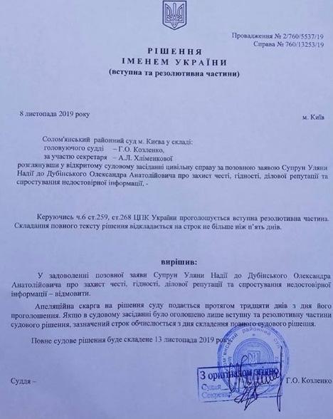 «Она – воровка»: Дубинский похвастался победой над Супрун в суде