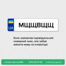 Курйозний випадок: в Україні замовили найоригінальніший номерний знак