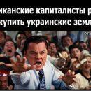 Капиталисты уже близко: запуск рынка земли в Украине высмеяли забавной фотожабой
