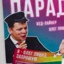 Суд над Ляшко: Политика забросали презервативами с вазелином