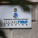 Нафтогаз ответил Газпрому на предложение по транзиту газа