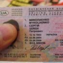 Как восстановить водительские права онлайн