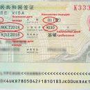 Оформление виз на работу и учебу в Китае