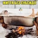 Как выглядит жизнь без субсидии в Украине: в сети показали забавную фотожабу