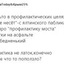 Уже истрепался: на Керченском мосту заметили проблемы (фото)