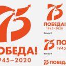 В Сети смеются над новым логотипом праздника Победы в России
