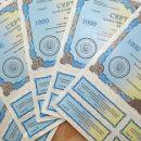 Как купить облигации внутреннего государственного займа Украины