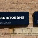 После новогодней речи Зеленского улицу в центре Киева предлагают переименовать в Асфальтированную