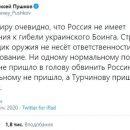 В России жестко отреагировали на обвинения в крушении «Боинга»