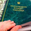 Украинцев обложат новыми налогами: все подробности