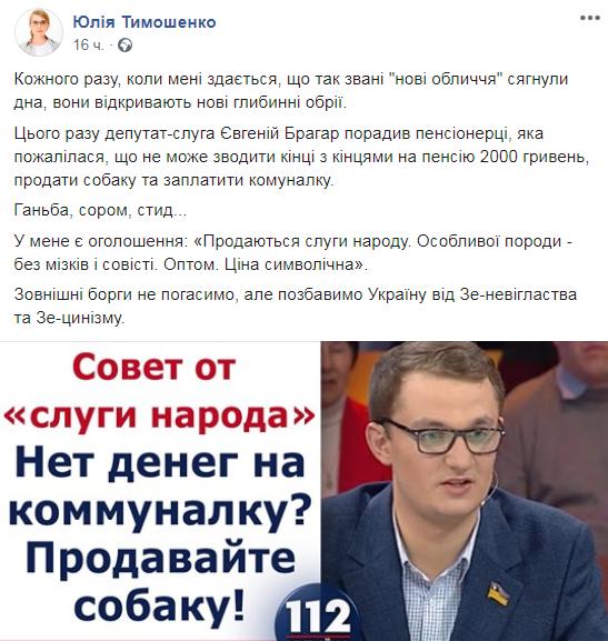 Тимошенко виставила на продаж партію Зеленського