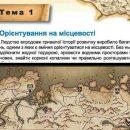 В украинском учебнике по географии нашли карту из компьютерной игры