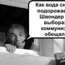 Появилась забавная фотожаба на подорожание воды в Украине