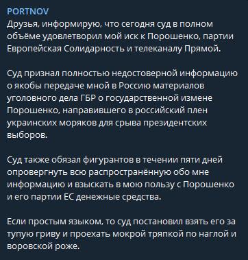 Портнов выиграл суд у Порошенко