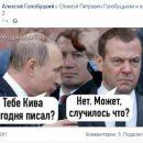 Переписку Ильи Кивы с Владимиром Жириновским высмеяли меткой фотожабой