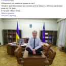 Сказочный Денис: министр юстиции Украины повеселил сети странным фото