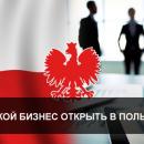 Выход на международный рынок: пошаговая инструкция открытия бизнеса в Польше