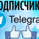 Боты по накрутке подписчиков в телеграм