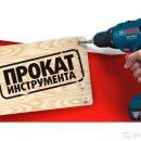 Прокат  электроинструмента в Киеве
