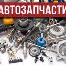 Любые детали для всех марок машин в Украине